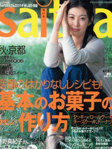 Saita Magazine, September 2005 cover