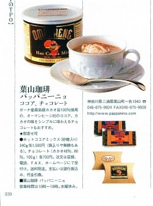 December 2005 Saita Magazine article detail (japanese)